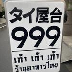 タイ屋台 999 -