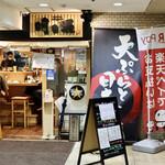 天ぷらと日本酒 明日源 - ダイアパレス伏見 B1Fです