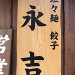 永吉 - 看板