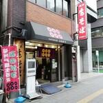 みのがさ - みのがさ 神田和泉町店