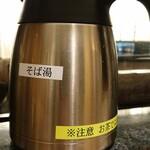 高田屋 - 蕎麦湯はポットでスタンバイ