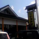 ナラヤン - 和食屋さんの外観です