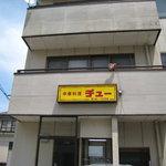 チュー - チュー 錦町店