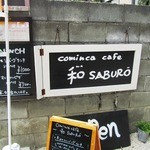 古民家カフェ&バル saburo36 -