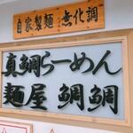 麺屋 鯛鯛 - 看板