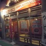 ケンラーメン - ケンちゃんが営業中!