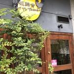 teppankeishatoritotamago - 本山にあるブランド食材を使用する【tori to tamago 】さん☆