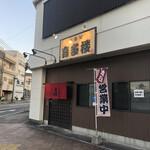 辛麺屋 喜多楼 - 店舗外観