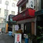 白蘭 - お店の入口です