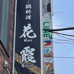 Hanagasumi -