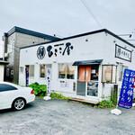 中華そば ひらこ屋 - ◎『中華そばひらこ屋』は青森県食べログランキングラーメン部門で第一位の人気店。