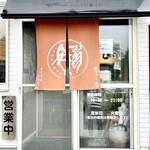 中華そば ひらこ屋 - ◎『中華そばひらこ屋』は全国の二ボラーの聖地の一つ。