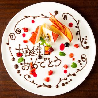 誕生日や記念日のお祝いに♪特製サプライズプレートご用意あり!