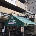 152689732 - うな富士