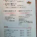Shrimp Garden -