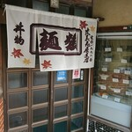 茂美志屋 - 入口