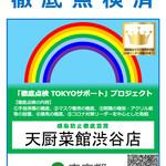 天厨菜館 - 【コロナ対策リーダー】感染防止徹底点検済