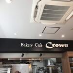 クラウンベーカリー -