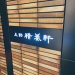 上野精養軒 -
