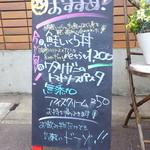シロクマ食堂 - 店頭のオススメメニュー黒板