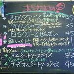 シロクマ食堂 - おすすめメニュー一覧