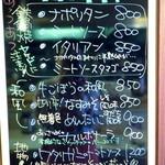 シロクマ食堂 - パスタ