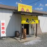 15271701 - 店舗入口。間口は狭いですが、店内は広々としてます。黄色い看板が目印。