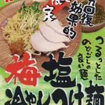 らぁ~めん 夢屋台 - 料理写真:梅塩冷やしつけ麺