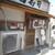 福寿司 - 外観写真:広尾にございます