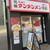元祖 ニュータンタンメン本舗 - 外観写真: