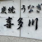 炭焼うなぎ 喜多川 -