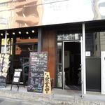 堀江酒場 -