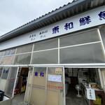 東和鮮魚 - 道の駅の前