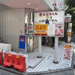 152783676 - 調布駅に降りて、すぐ近くにある人気店らーめん店                                              『たけちゃんにぼしらーめん』にお寄りしました。