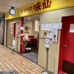 台湾料理 味仙 - マルビルの地下にあります♫