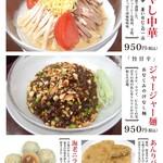 中国料理 桉里 - 料理写真:おすすめ料理