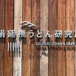 絹延橋うどん研究所 -