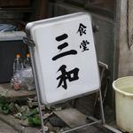 三和食堂 - 表通りに出ている看板