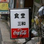 三和食堂 - 脇道を入った、お店の前の看板