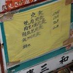 三和食堂 - 看板のメニュー