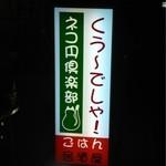 くぅーでしゃ!ネコ円倶楽部 -