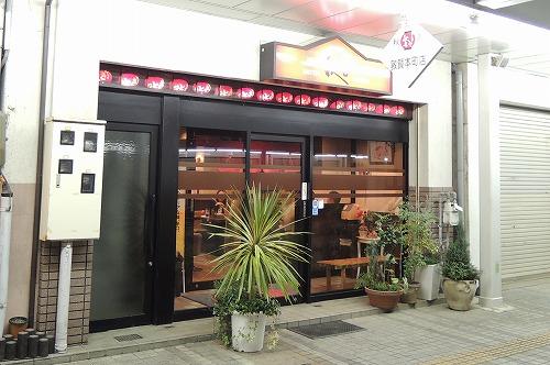 秋吉 敦賀本町店