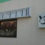 どんべえ - 店の外側