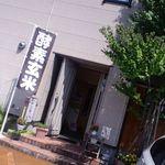 ぺこり - 入り口は駐車場側