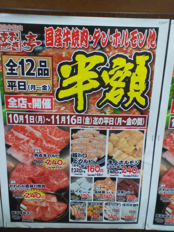 あみやき亭 横須賀三春店