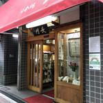 日本橋 長門 - こじんまりとしたお店