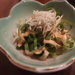 鮨台所 魚信 - ねぎサラダ