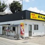たんぽぽ - 御食事 春日団子 たんぽぽ 2012(平成24)年8月8日(水)に増改築工事を終えてリニューアルオープンしました!