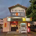 麺屋 無双 - お店の外観