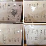 大正庵釜春 - メニュー,大正庵釜春西尾店(愛知県西尾市)食彩品館.jp撮影